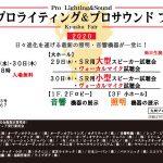 九州プロライティング&プロサウンドフェア